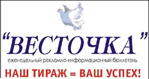 Дать объявление в газете весточка невтекамск vdvsv ru подать бесплатное объявление