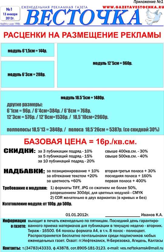 Весточка г.нефтекамск частные объявления подать бесплатноеобъявление в барнауле